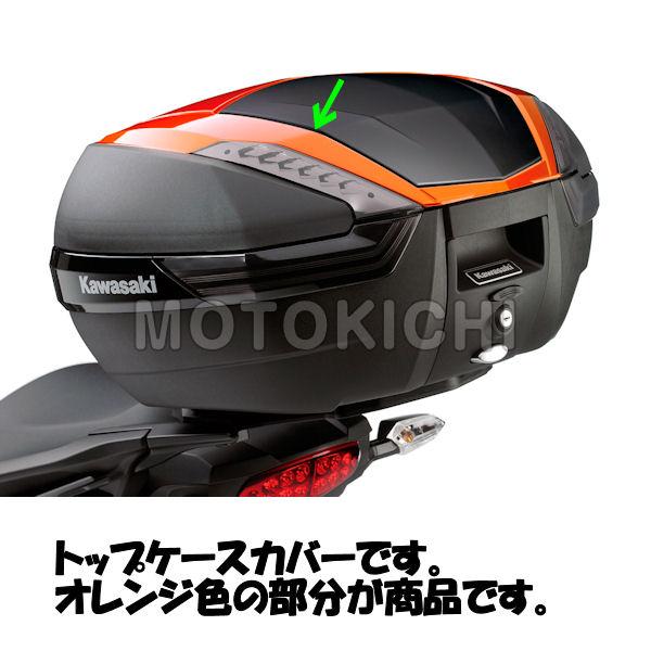 KAWASAKI純正 J99994-0577-15T カワサキ トップケース カバー オレンジ Versys1000 '15年