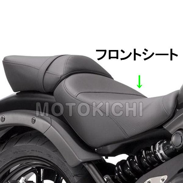 KAWASAKI純正 K53001-251C フロント コンフォートシート VULCAN S