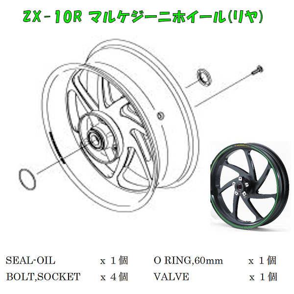 KAWASAKI純正 カワサキ リアホイール Ninja ZX-10R('20年~)