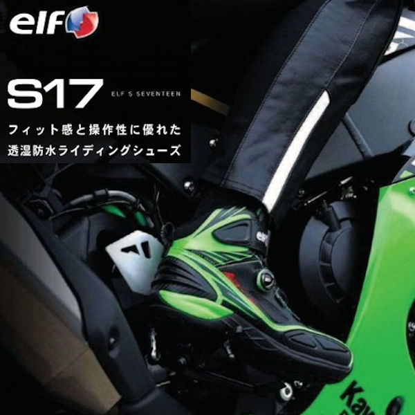 KAWASAKI ELF S17 ライディングシューズ 25.0~28.0cm セール開催中最短即日発送 2021年モデル カワサキグリーン タイムセール