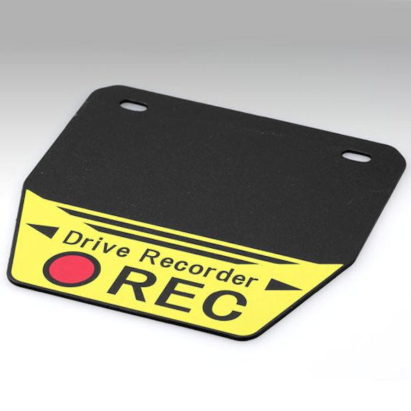 郵送可 配送方法変更要 在庫あり 新作続 キジマ ナンバーフラップ 206-9058 KIJIMA ドライブレコーダーREC 贈物