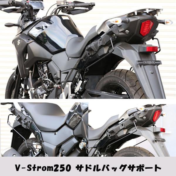 キジマ (KIJIMA) 210-492 サドルバッグサポート 左右セット V-STROM250 【SUZUKI】