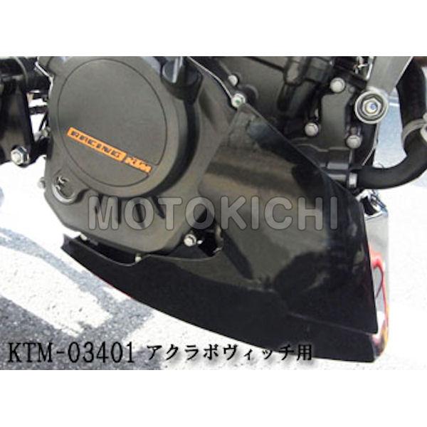 キジマ KIJIMA KTM-03401 アンダートレイキット アクラボヴィッチ用 KTM DUKE125/200用
