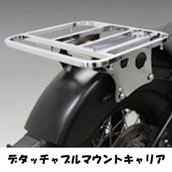 キジマ KIJIMA HD-08282 デタッチャブルマウントキャリア スチールブラック ハーレー ソフテイルスリム FLS