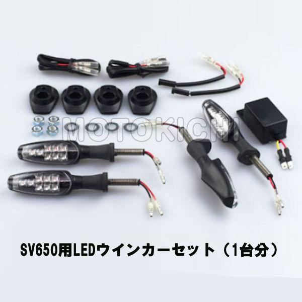 キジマ 219-5171 LEDウインカー TRL2タイプ セット SV650 ABS専用 ウインカー4個(1台分)