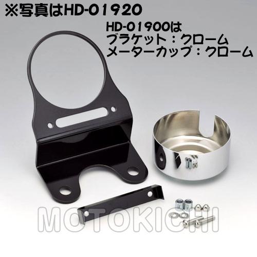 キジマ KIJIMA HD-01900 メーター&インジケーター移動ステー クローム/クローム ハーレーFXSB Breakout