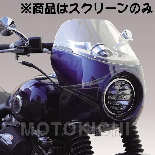 キジマ KIJIMA HD-05104 クリアスクリーン アッパーカウル(HD-05103用) ハーレー FXSB ブレイクアウト