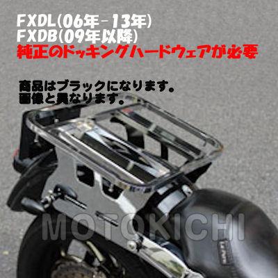 キジマ KIJIMA HD-08281 ミーティングキャリア シングルシート専用 ブラック FXD/L(06年-14年) FXDB(09年以降)