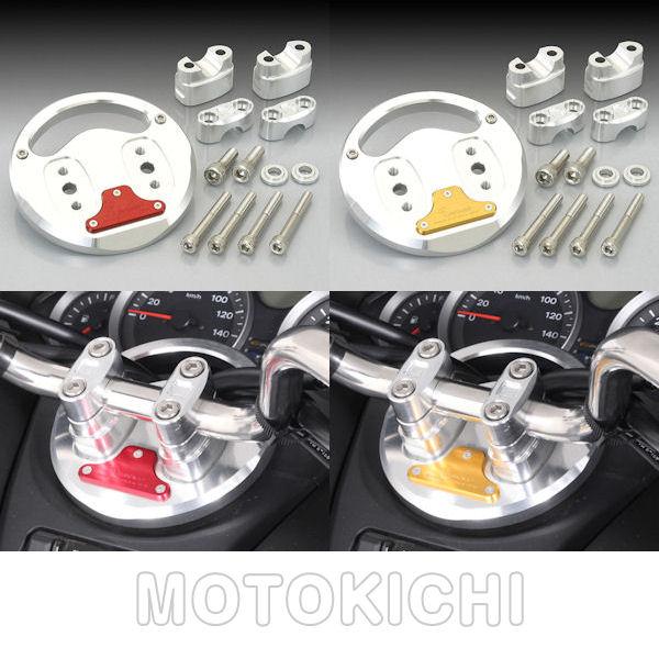 キタコ KITACO ハンドルアッパーホルダー FORZA Si (MF12全車種) 561-1822900 561-1822910