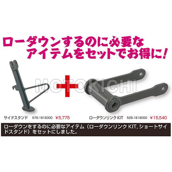 キタコ KITACO 190-1818000 ローダウンパック ホンダ CBR250R