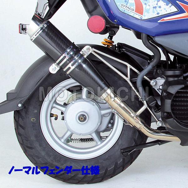 キタコ KITACO 548-0090330 GPR カーボンダウンマフラー ヤマハ BW'S50