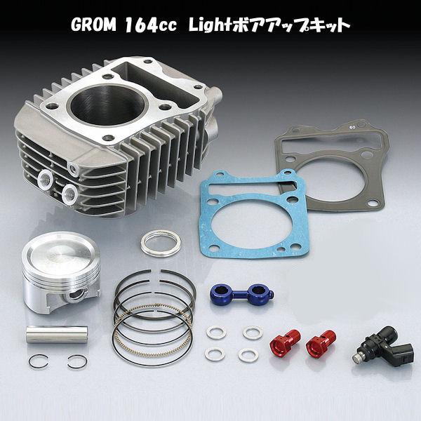 キタコ KITACO 212-1432400 164cc LIGHT ボアアップKIT カム無 ホンダ GROM グロム