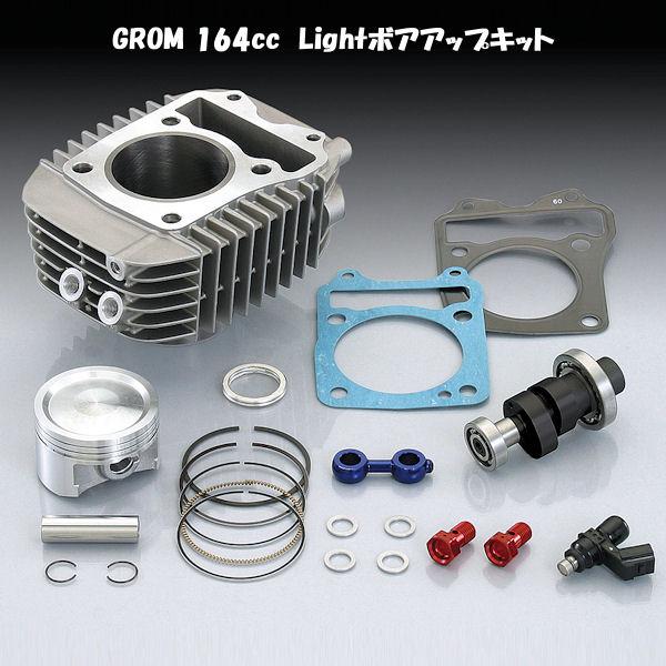 キタコ KITACO 212-1432420 164cc LIGHT ボアアップキット ハイカム Type-2付き 高速重視 ホンダ GROM グロム