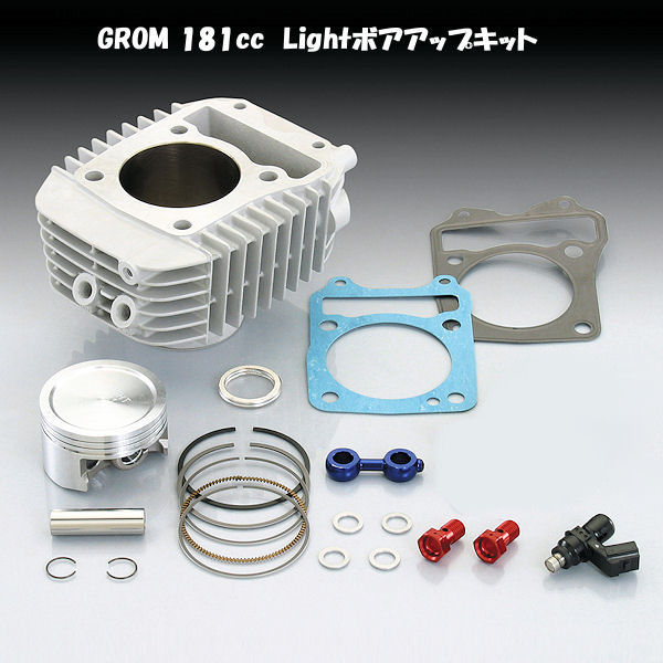 キタコ KITACO 212-1432600 ライトボアアップキット 181cc カム無し ホンダ GROM グロム