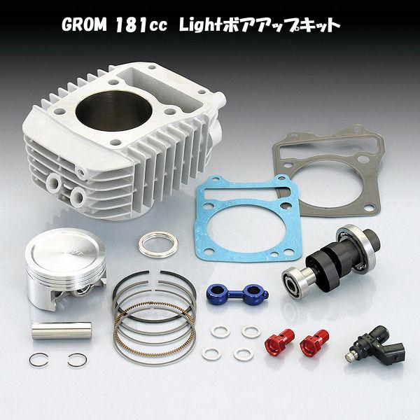 キタコ KITACO 212-1432620 ライトボアアップキット 181cc ハイカムシャフトタイプ2付き 高速重視 ホンダ GROM グロム