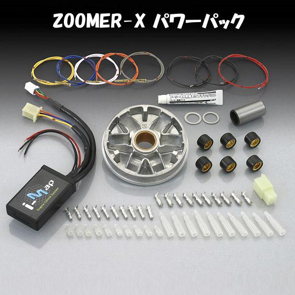 キタコ KITACO 230-1155950 パワーパック ズーマーX