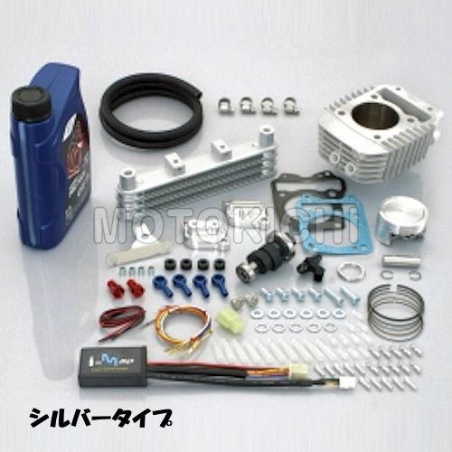 キタコ KITACO パワーパックライト HONDA GROM 230-1432951 230-1432952 230-1432953 230-1432954