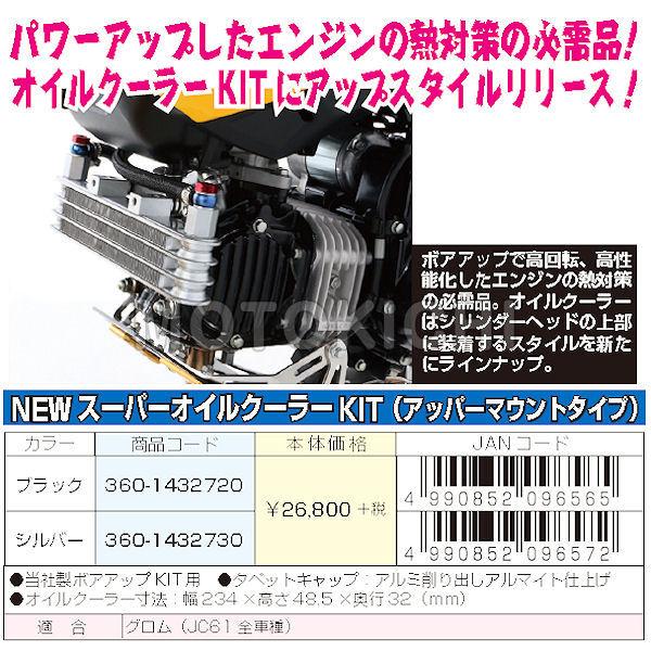 キタコ KITACO 360-1432730 スーパーオイルクーラーキット 3段コア アッパーマウントタイプ ホンダ GROM シルバー
