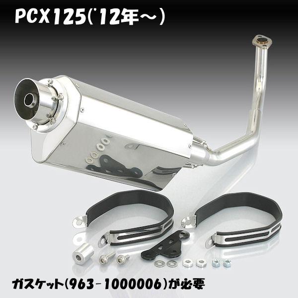 キタコ KITACO 541-1441400 EXTREME-Rマフラー ホンダ PCX150 KF12 KF18