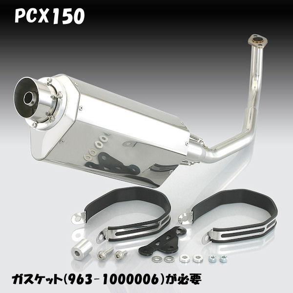 キタコ KITACO 541-1440400 EXTREME-Rマフラー ホンダ PCX125 ('12年~)