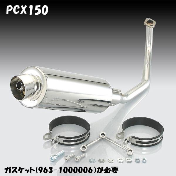 キタコ KITACO 548-1441110 GPRダウンマフラー ホンダ PCX150 KF18