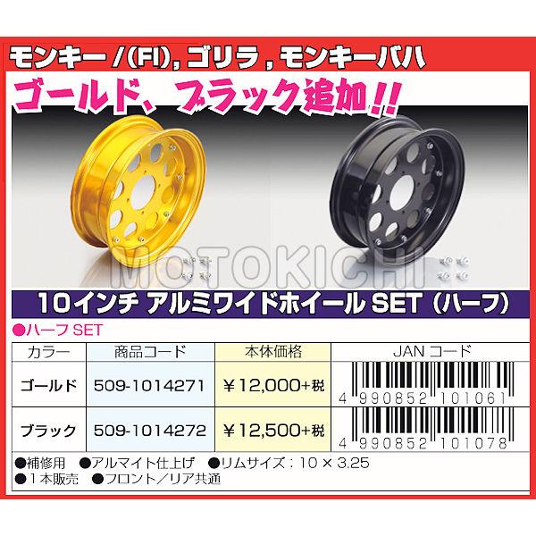 キタコ KITACO 509-1014272 10インチアルミホイール ブラック 10×3.25 ホンダ モンキー ゴリラ