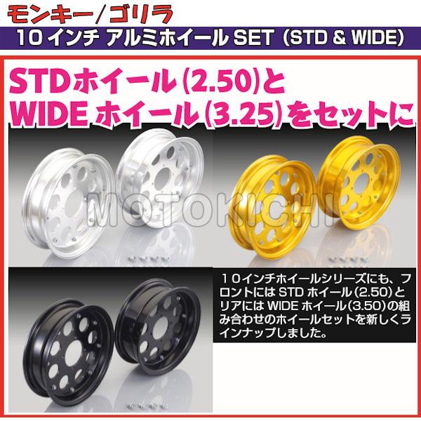 キタコ KITACO 509-1016400 アルミワイドホイール ブラック 10インチ 10×2.50 10×3.25 8穴タイプ モンキー ゴリラ