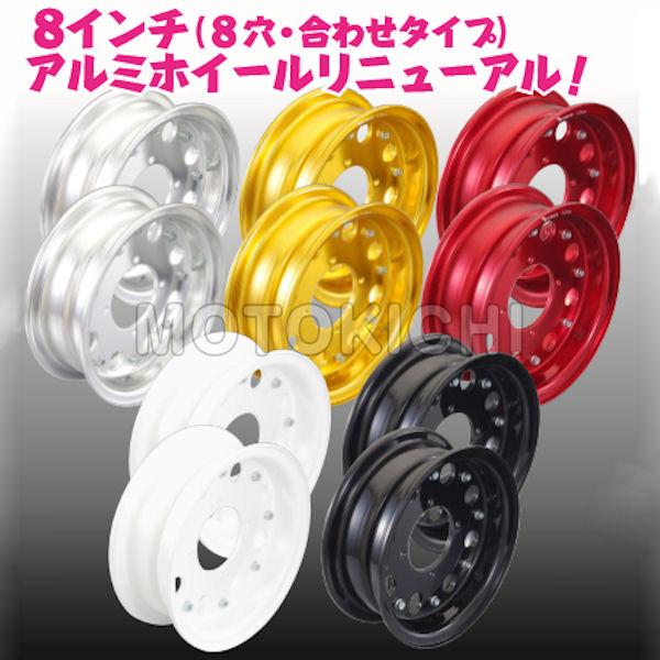 キタコ KITACO モンキー 8インチホイール 前後セット 8×2.50 509-1017300:ホワイト 509-1017400:ブラック