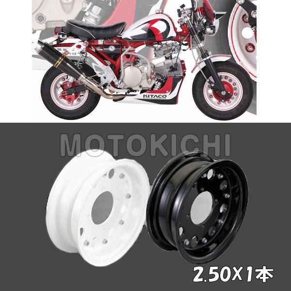 キタコ KITACO モンキー 8インチホイール 2.50 1本 509-1017350:ホワイト 509-1017450:ブラック