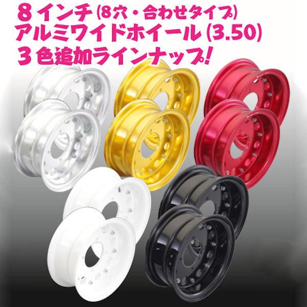 キタコ KITACO モンキー 8インチワイドホイール 前後セット 8×3.50 509-1137300 509-1137400