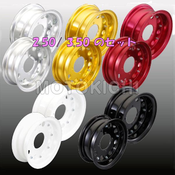 キタコ KITACO モンキー 8インチホイール 2.50/3.50 2本セット 509-1142300:ホワイト 509-1142400:ブラック