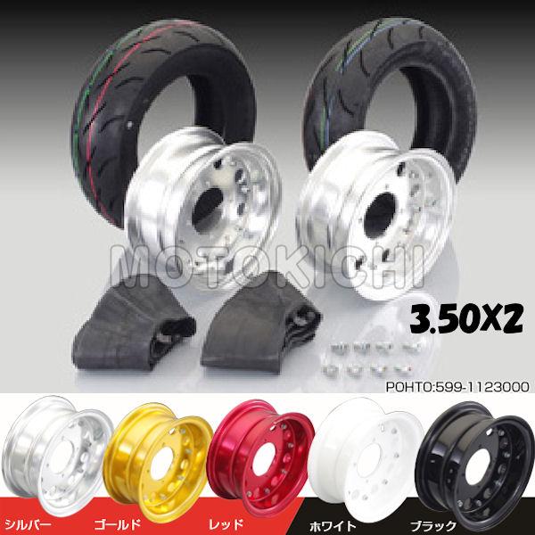 キタコ KITACO モンキー 8インチワイドホイール タイヤ チューブセット 599-1123000 599-1123100 599-1123200