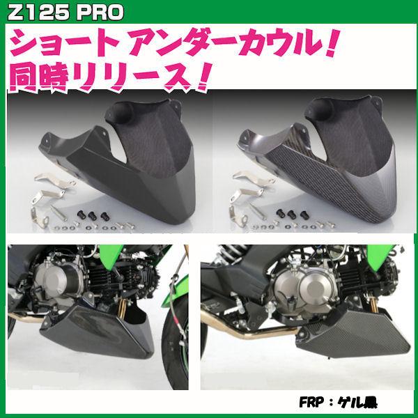 キタコ 630-4030210 KITACO アンダーカウル(ショート) FRP製黒ゲル Kawasaki Z125 Pro チンスポイラー