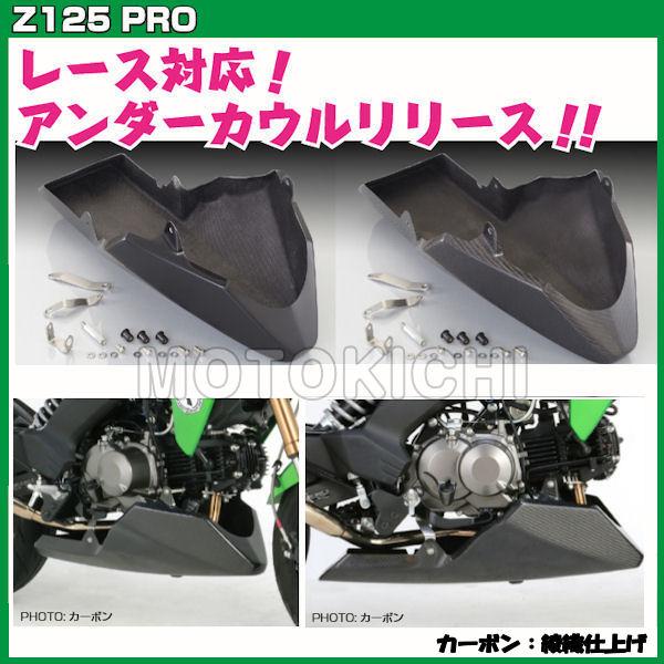 キタコ 630-4030700 KITACO アンダーカウル(STD) カーボン Kawasaki Z125 Pro