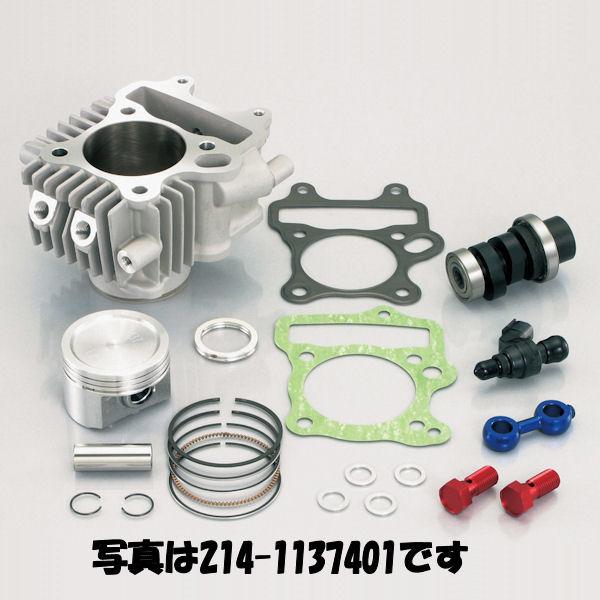 キタコ KITACO 215-1137402 ライトボアアップキット 88cc/カムシャフト付 ホンダ モンキー(FI) リトルカブ(FI)