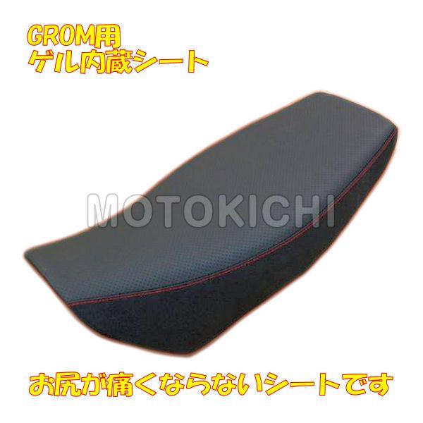 キタコ 610-1432000 アイディアルシート レッドステッチ ゲル内蔵 GROM