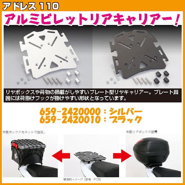 キタコ KITACO 659-2420010 マルチビレットリアキャリアー ブラック アドレス110(CE47A)【リヤキャリア】