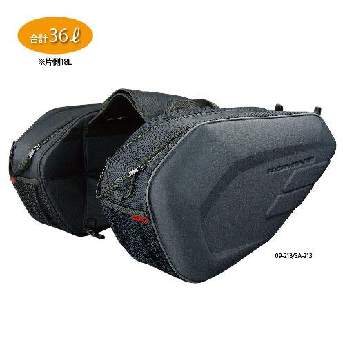 Komine コミネ 09-213 SA-213 モールデッドサドルバッグ 18L×2 ブラック