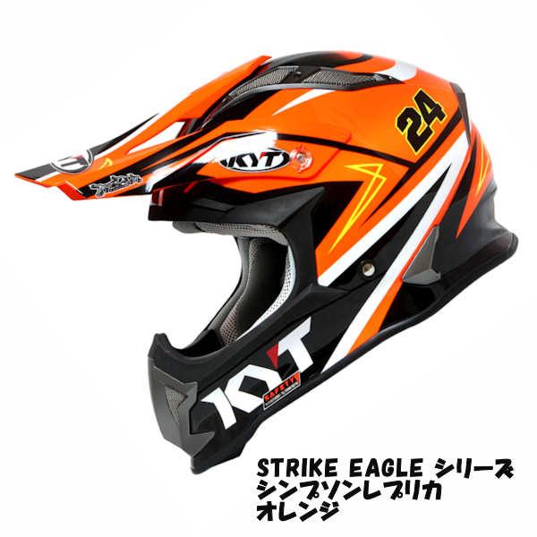 KYT STRIKE EAGLE Simpson レプリカ オレンジ モトクロスヘルメット シンプソン