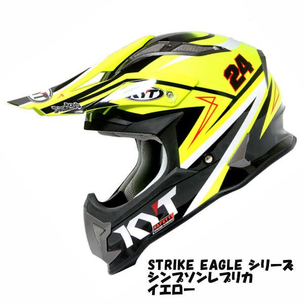 KYT STRIKE EAGLE Simpson レプリカ イエロー モトクロスヘルメット シンプソン