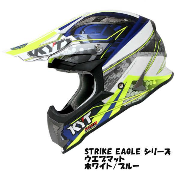 KYT STRIKE EAGLE Web Matt ホワイト/ブルー モトクロスヘルメット ウエブマット