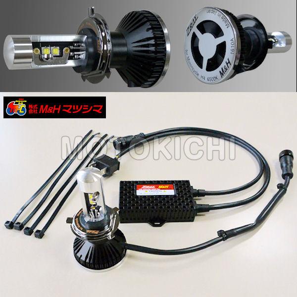 M&Hマツシマ ZM1631-65 LEDヘッドライトバルブ H4/HS1型DC 汎用品 CB1300SF VF750F 他