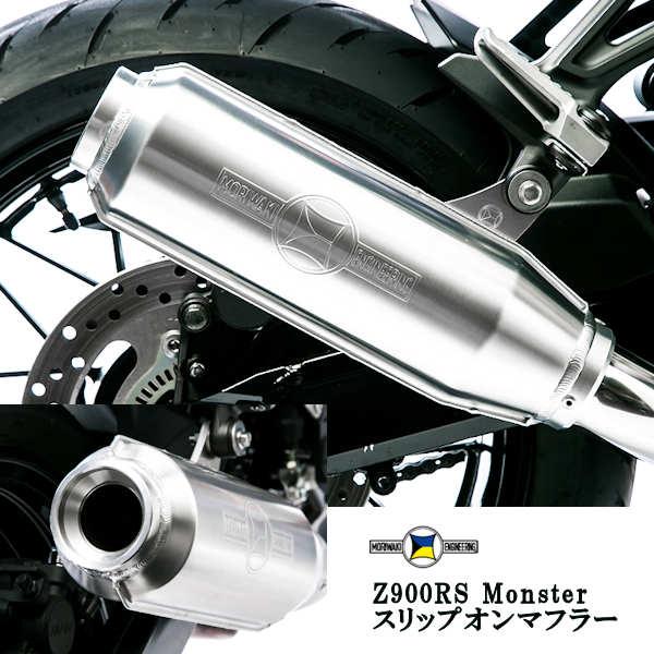 モリワキ MORIWAKI 01810-DA250-00 Z900RS MONSTER スリップオンマフラー