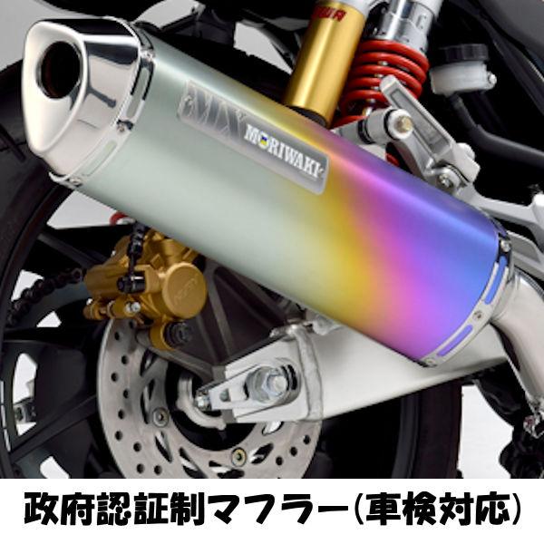 モリワキ MORIWAKI 01810-6K1E5-00 スリップオンマフラー MX ANO HONDA CB400SF H-V REVO