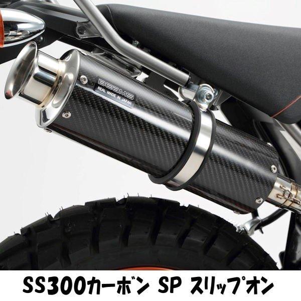 BEAMS SS300カーボン アップタイプ スリップオン TRICKER Fi 2008年~ (JBK-DG16J) トリッカー