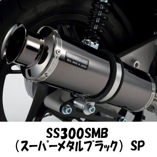 BEAMS G166-05-000 SS300 スーパーメタルブラックSP フルエキゾーストマフラー PCX150 '14年~