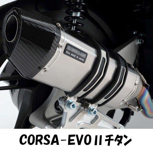 BEAMS G166-65-000 CORSA-EVO チタン フルエキゾーストマフラー PCX150 '14年~