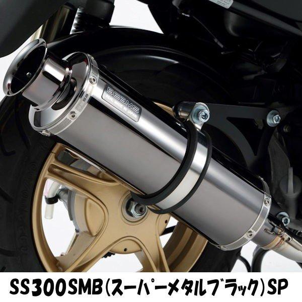 BEAMS G248-05-000 SS300SMB (スーパーメタルブラック) SP フルエキゾーストマフラー JOG-ZR 2015~ JBH-SA56J