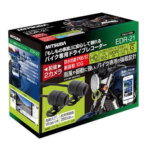 【在庫あり】EDR-21 バイク用ドライブレコーダー 前後 MITSUBA ミツバ