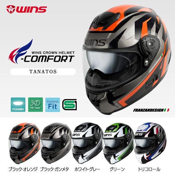 WINS FF-COMFORT TANATOS インナーバイザー付き フルフェイスヘルメット